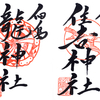 あなたのお賽銭はいくら?:御朱印:住吉神社(東京)・龍神社