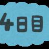 【北海道4日目】ぐるっとパノラマ美幌峠→かみゆうべつ温泉(計8駅)【道の駅スタンプラリー】
