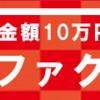 おすすめ!10万円からOK  個人事業主専用ファクタリングサービス 【MSFJ】