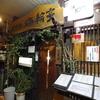 福岡名物の「海輪亭」の海鮮丼はスゴかった!