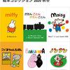 【ミフィ活】ユニクロ 絵本コレクション♡2020秋冬