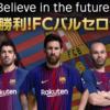 バルセロナが勝つと楽天での買い物がお得になるらしい!!今月の楽天ポイントまとめも大公開!!