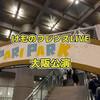 【大阪旅行】フレンズ感に溢れた『けものフレンズLIVE』大阪公演の感想をまとめるよ!