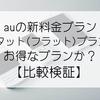 【検証】新プラン「auピタットプラン」「auフラットプラン」はお得か?