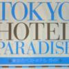 東京のホテルの今 〜最新版〜【新型コロナウィルス】