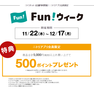 ニトリで11/22~12/17に税別5,000円以上で500ポイントゲット!