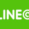 僕とLINEで直接やりとりできる「LINE@」を公開しました。メッセージ待ってます!