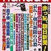 【月刊Hanada】2018年4月号 「言論の挟持」はいずこへ 感想 裁判の起こし方を学んだのではないでしょうか?