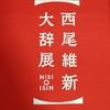 西尾維新大辞典 in 京都