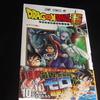 コミック「ドラゴンボール超 10」な…なんだと!!新シリーズが面白かっただと!!!