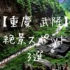 【武隆】重慶の観光には必須!武隆の絶景おすすめスポット3選