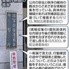 <「共謀罪」論戦検証>(4)警察 恣意的運用余地残す - 東京新聞(2017年6月20日)