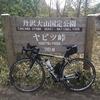 北海道を走りたくて・・・②