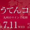 【福岡市恋活・婚活出会い】くうてんコン【口コミ・体験談】