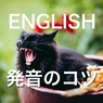 伝わる英語の発音を独学で上達させるおすすめの6つのコツと方法