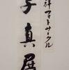 4/6 第6回安祥フォトサークル写真展