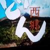 「西郷どん」坂本龍馬役決定したのね!ハリセンボンの春菜ちゃんも出演していて大興奮!