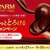 森永乳業 PARM はむっととろけるキャンペーン