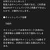 三井住友カードの20%還元キャンペーンの対象になっていたようです