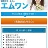 エムワンは東京都台東区浅草5-45-4の闇金です。