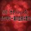 NIKE「悪魔の靴」のソールの中の血液…誰の血?【Air max97】【Lil Nas X】