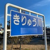 201226 桐生川を散歩