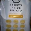 先日に引き続いての豪華ポテチコイケヤ 松茸香る極みだし塩
