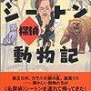 988『シートン(探偵)動物記』