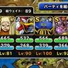 level.730【討伐パーティー】聖夜の宴ミッション攻略