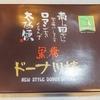 素朴で黒糖の香りと甘さがちょうど良い『黒糖ドーナツ棒』(フジバンビ)私的レビュー