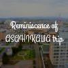 GW旭川旅行記⑤旅で出会った素敵な人たちと印象深い思い出
