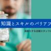 【人生100年時代】高齢薬剤師の働き方を支援する「知識」と「スキル」のバリアフリー薬局