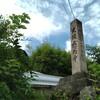 寒河江市慈恩寺への旅 『男はつらいよ 葛飾立志篇』の舞台を訪ねて