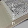 「お辛いですね」は正しい日本語なのか
