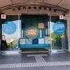【徳島】うずしおを見に行くなら大鳴門架橋記念館エディもおすすめ!!渦の道とセットでお得に!!4つのおすすめポイントとともにご紹介!!