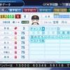 パワプロ2018作成 サクセス 宝塚月斗(内野手)*2013版