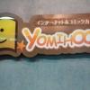 シラチャにある日本のネットカフェ:YOMIHOO!!