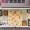 今日も将棋観戦、羽生九段の歴代最多勝記録は持ち越し