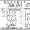 京楽産業.株式会社 第59期決算公告