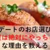 初デートのお店選びで寿司屋は絶対にやっちゃダメな理由を教える