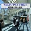 ANAダイヤモンド修行② 新千歳⇔羽田⇔那覇 4レグ
