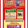 【3/31】ばかうけ稲荷キャンペーン【マーク/郵送】
