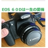 EOS60Dは僕にとって大切な1台