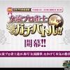 麻雀格闘倶楽部 女流プロ雀士👑 ガチバトル イベント開催中