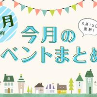 【5/15更新!】2019年5月開催の金沢から行けるイベントを「週末、金沢。」が紹介!