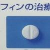かかと水虫治療に使う飲み薬とは?副作用や注意点について