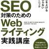SEO対策のためのWebライティング実践講座 鈴木良治