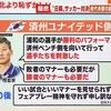 マジ?【よしよしいいぞw】 朝鮮日報「浦和は極右で有名なチーム 乱闘騒ぎは日本の挑発と態度が全ての原因