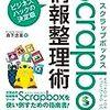 書評 - Scrapbox情報整理術
