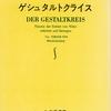 V・v・ヴァイツゼッカー『ゲシュタルトクライス』を読む